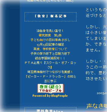050123-BlogPeopleTB