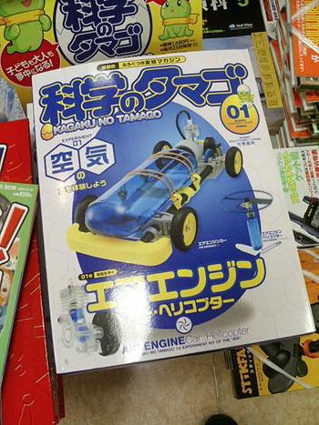 050430-ScienceMagazine01