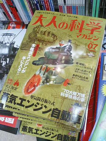 050430-ScienceMagazine02