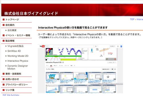 Interactive_physics