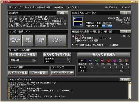 040912-KonbiniNB01.jpg