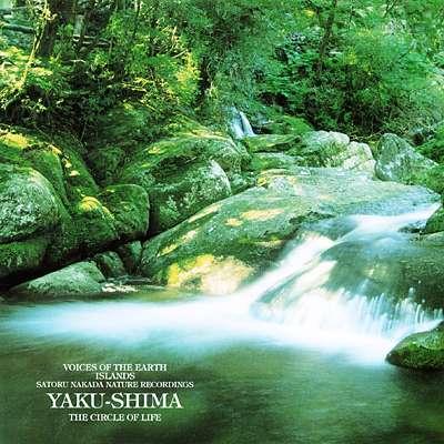 050728-YakuShima