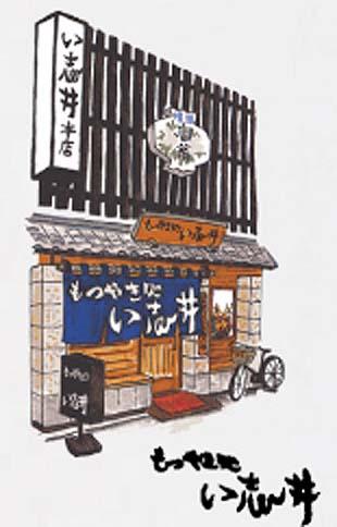 050814-Ishii
