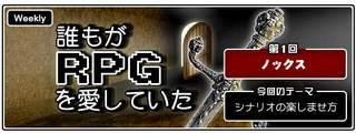 051211-4GamerRPG