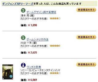 051212-Amazon01
