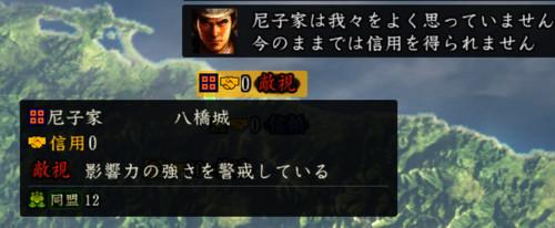 Nobunagakanbee03