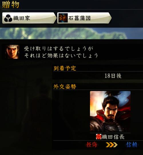 Nobunagakanbee38